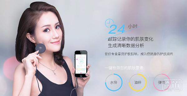 SkinRun智能肌肤测试仪能够测量肌肤的水分、油分和弹性指数
