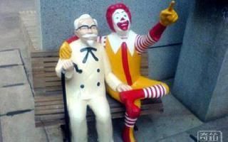 【创业需知】:不是冤家不聚首?解读肯德基和麦当劳总在一起愉快玩耍的商业逻辑