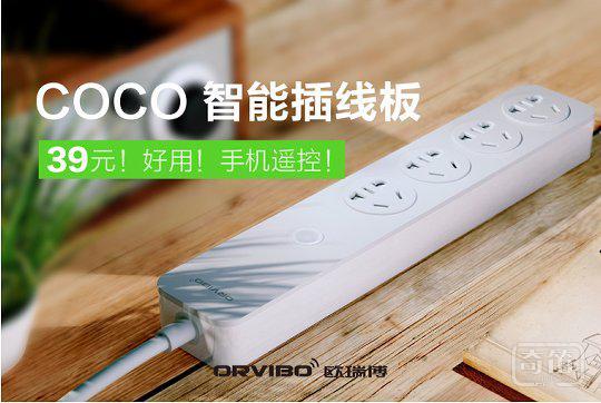 欧瑞博39元智能插线板COCO抗衡公牛市场