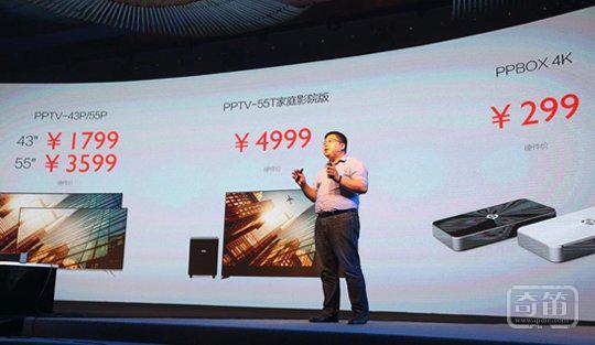 PPTV低价打入智能电视市场,布局跟乐视相似