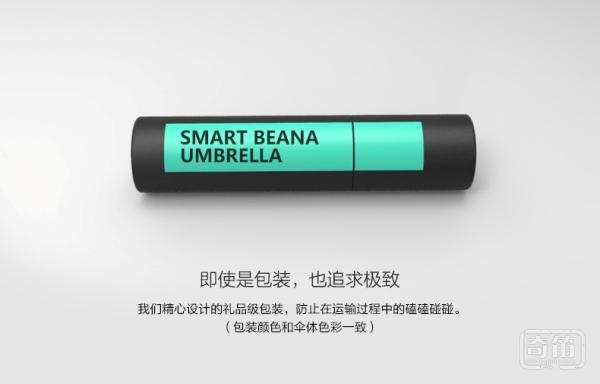 Smart Beana智能伞
