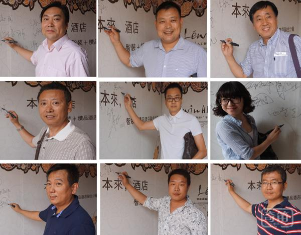 酒店发展未来趋势必是智能化,智装融合之精品酒店沙龙在京圆满结束