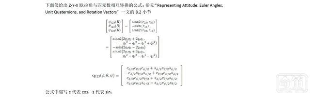一种常见的四轴飞行器姿态解算方法分析