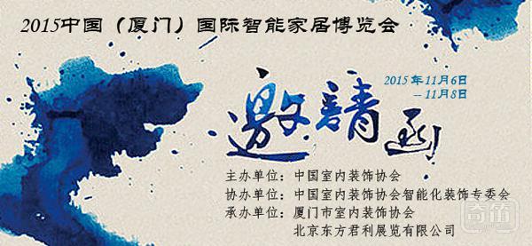 智能盛宴 2015中国(厦门)国际智能家居博览会邀请函
