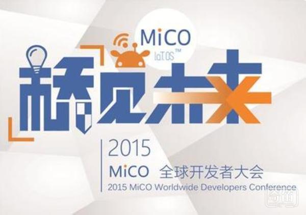 MiCO全球开发者大会
