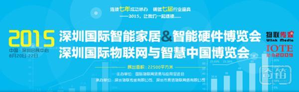2015深圳国际智能家居&智能硬件博览会