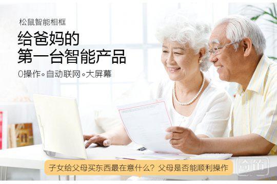 松鼠智能相框上线,满足老年人的需求 让亲情零距离