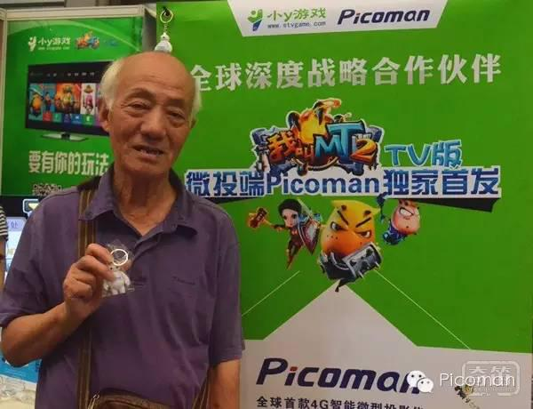 Picoman首次亮相抢ChinaJoy游戏风头
