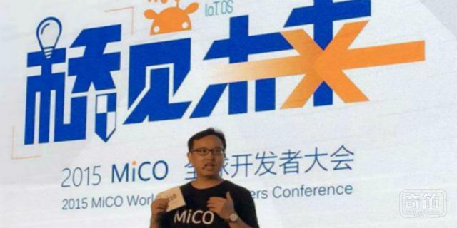 庆科2015 MiCO全球开发者大会在京举行