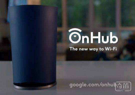 Google 发布智能路由器 OnHub,支持谷歌最新的智能语音系统
