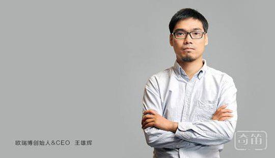 欧瑞博王雄辉:智能硬件不是产业而是时代