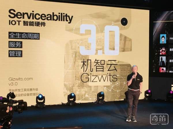 机智云3.0及Gokit3正式发布