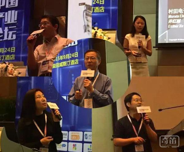 2015中国智能穿戴产业高峰论坛