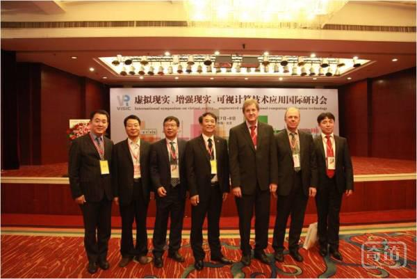 首届虚拟现实增强现实可视计算技术应用国际研讨会在京成功举办