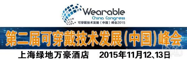 第二届可穿戴技术发展(中国)峰会