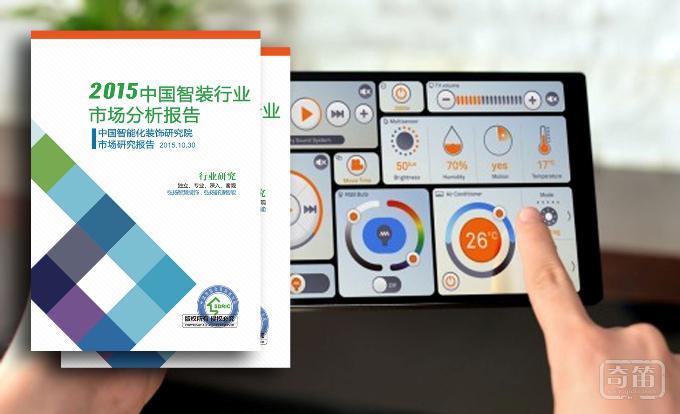 中国智能化装饰研究院发布《2015中国智装行业市场分析报告》