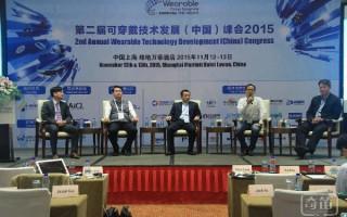2015第二届可穿戴技术发展(中国)峰会顺利闭幕