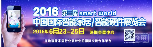 Smart World 2016在鹏城举办!