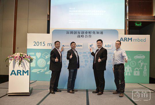 "arm推动""大众创业,万众创新"" 携手合作伙伴建立面向创客的智能硬件"