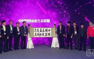 享受科技魅力,点亮智慧生活 ——2015中国智慧家庭大会在北京798艺术区完美谢幕