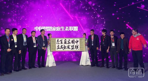 2015中国智慧家庭大会在北京798艺术区完美谢幕