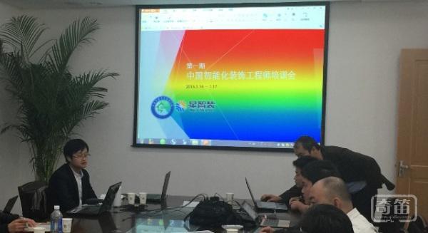理论与实践相结合,第一期中国智能化装饰工程师培训会于厦门圆满举办