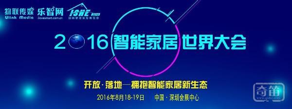 2016智能家居&智能硬件博览会即将起航!