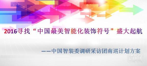 """2016寻找""""中国最美智能化装饰符号""""盛大起航"""