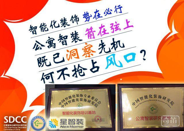 2016年第一期中国智装工程师培训启动招生