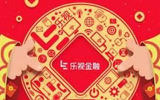 贾跃亭用乐视金融海报拜年 互联网金融生态要在猴年放大招?