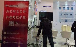 中国智能化装饰研究院携手庆科 AWE2016期间成功举办智装营销沙龙
