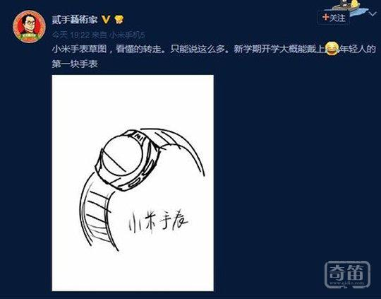 小米手表设计草图曝光:或于9月亮相