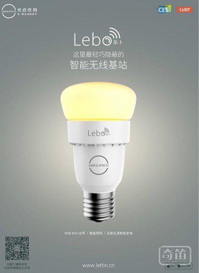 他做了一枚灯泡 想成为智能家居的枢纽?