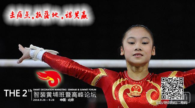 中国智能化装饰研究院