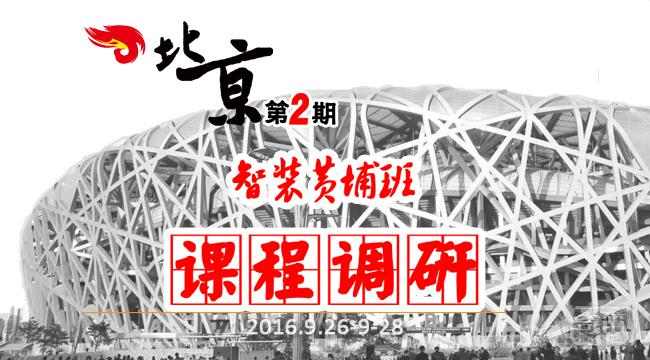 聚焦落地,共谋发展,第2期中国智装黄埔培训会启动课程征询!