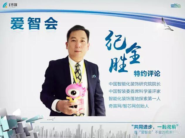"""中国智装院与i传媒合作成功举办""""暖通行业之智装升级交流会"""""""
