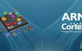 从芯片到云端,ARM加速实现安全物联网