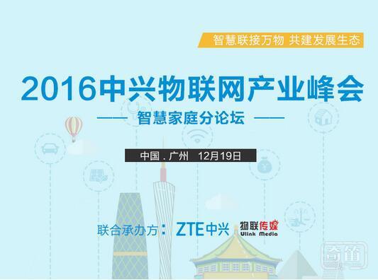 中兴通讯首届物联网产业高峰论坛将于12月举办