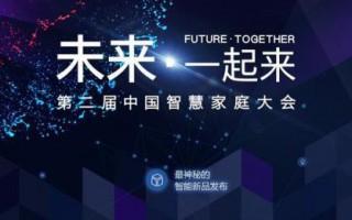 那些关于未来科技家居的畅想,12月17日,中国智慧家庭大会想展现给你