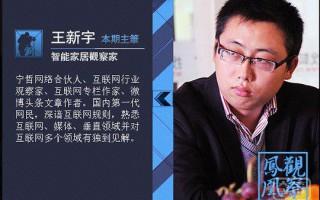 王新宇:智能家居哪些风口上的猪将集体阵亡