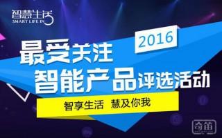 """智慧生活网""""2016年度最受关注智能产品""""评选结果揭晓"""