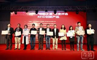 2016物联之星RFID世界最有影响力评选结果揭晓