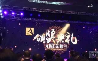 和而泰C-Life智慧睡眠获2017AWE艾普兰智能创新奖