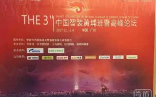 初春羊城论道,第三期中国智装黄埔高峰论坛成功举办