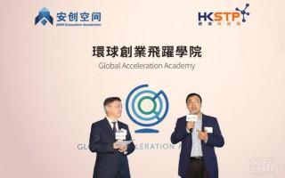 创新引领,开启全球加速新模式 安创空间携手香港科技园公司,联合发起「安创-香港科技园 IoT加速器」计划