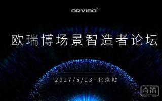 欧瑞博场景智造者论坛(2017–北京站) 邀请函