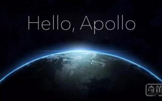 """百度宣布开放自动驾驶平台 取名""""阿波罗计划"""""""