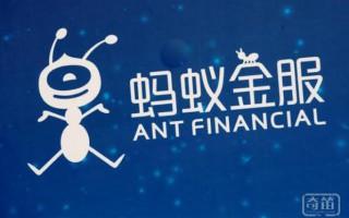 蚂蚁金服与速汇金签署收购协议 报价提高35.8%
