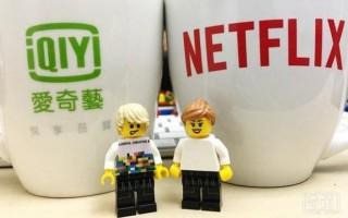 Netflix与爱奇艺达成内容合作协议 但想入华还是困难重重