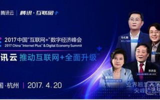 """2017""""互联网+""""数字经济峰会将于4月20日在杭州举行"""